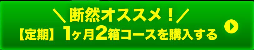 【定期】1ヶ月1箱コースを購入する
