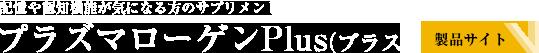 日々のうっかりと戦うサプリメント プラズマローゲンPlus 製品サイト