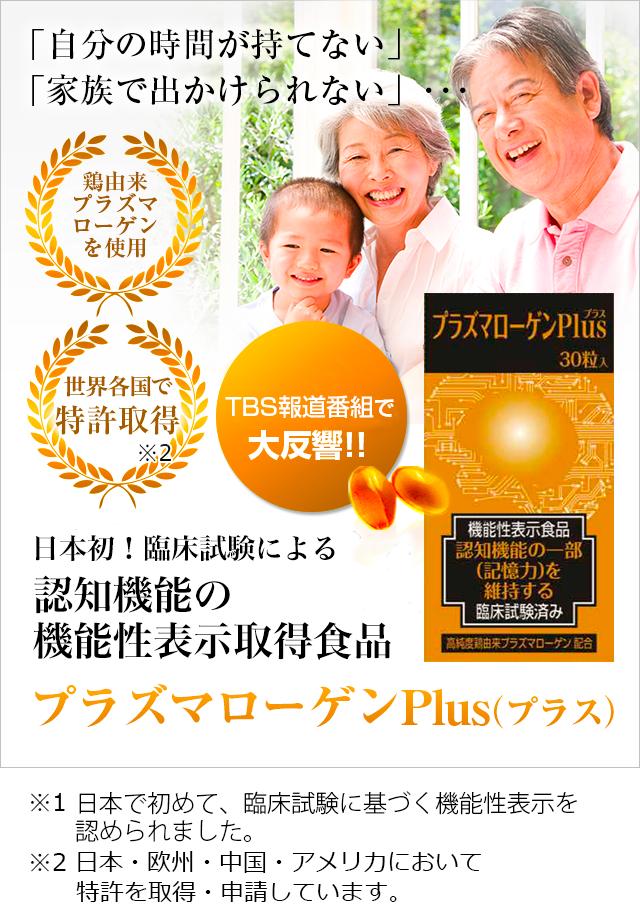 「自分の時間が持てない」「家族で出かけられない」・・・ご家族のケアでお悩みのあなたへプラズマローゲンPlus!世界初特許取得原材料鶏プラズマローゲンを使用。